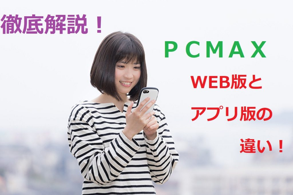 pcmaxchigai